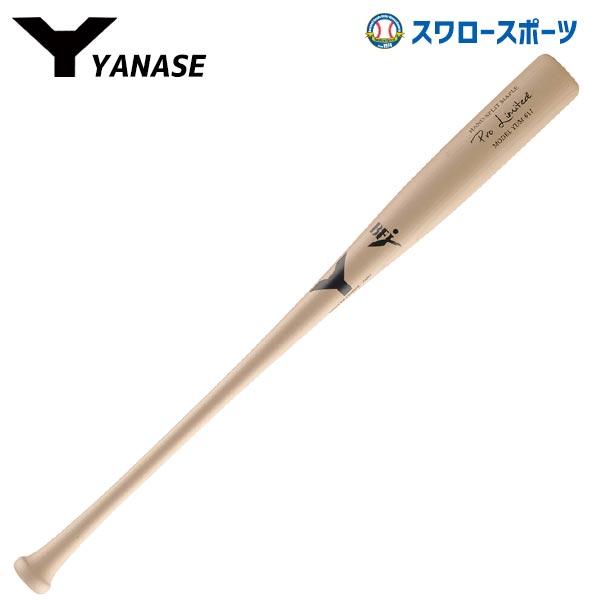 ヤナセ Yバット 硬式木製バット 北米メイプル トップバランス BFJマーク入り YUM-611 バット 硬式用 木製バット 野球部 高校野球 入学祝い 合格祝い 春季大会 新入生 卒業祝いのプレゼントにも 野球用品 スワロースポーツ