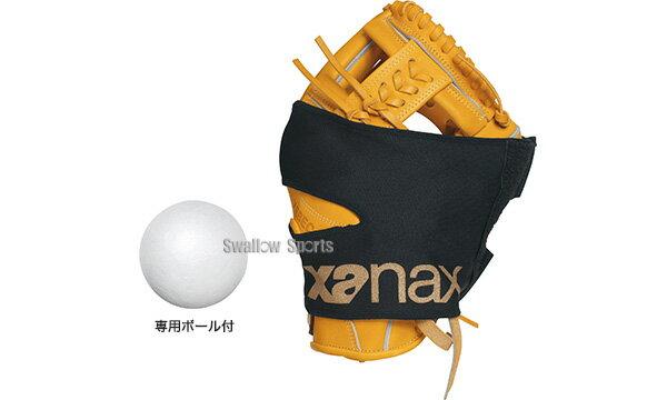 ザナックス グラブフォルダー BGF-6 Xanax 新入学 野球部 新入部員 野球用品 スワロースポーツ