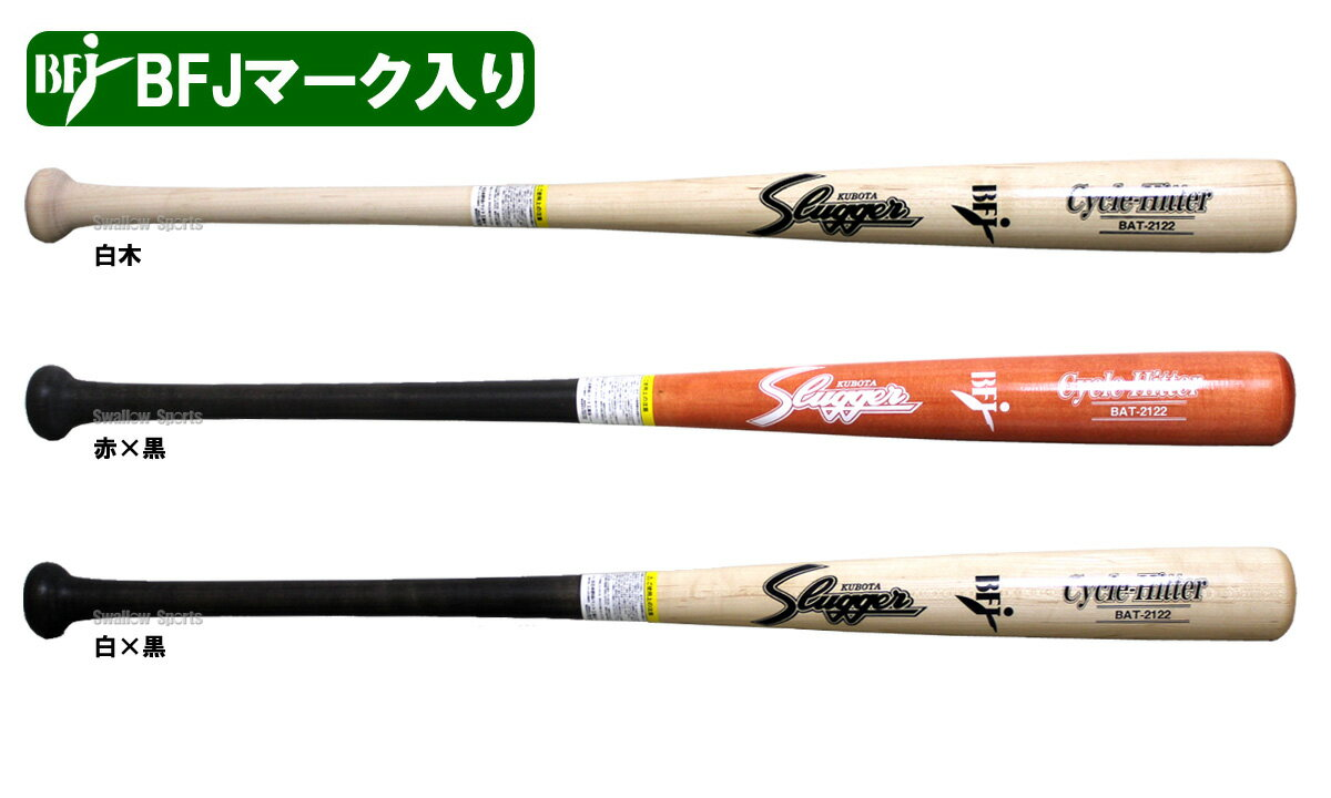 【あす楽対応】 久保田スラッガー 限定硬式木製バット(メープル) BFJマーク入り BAT-2122 バット 硬式用 木製バットt 野球用品 スワロースポーツ