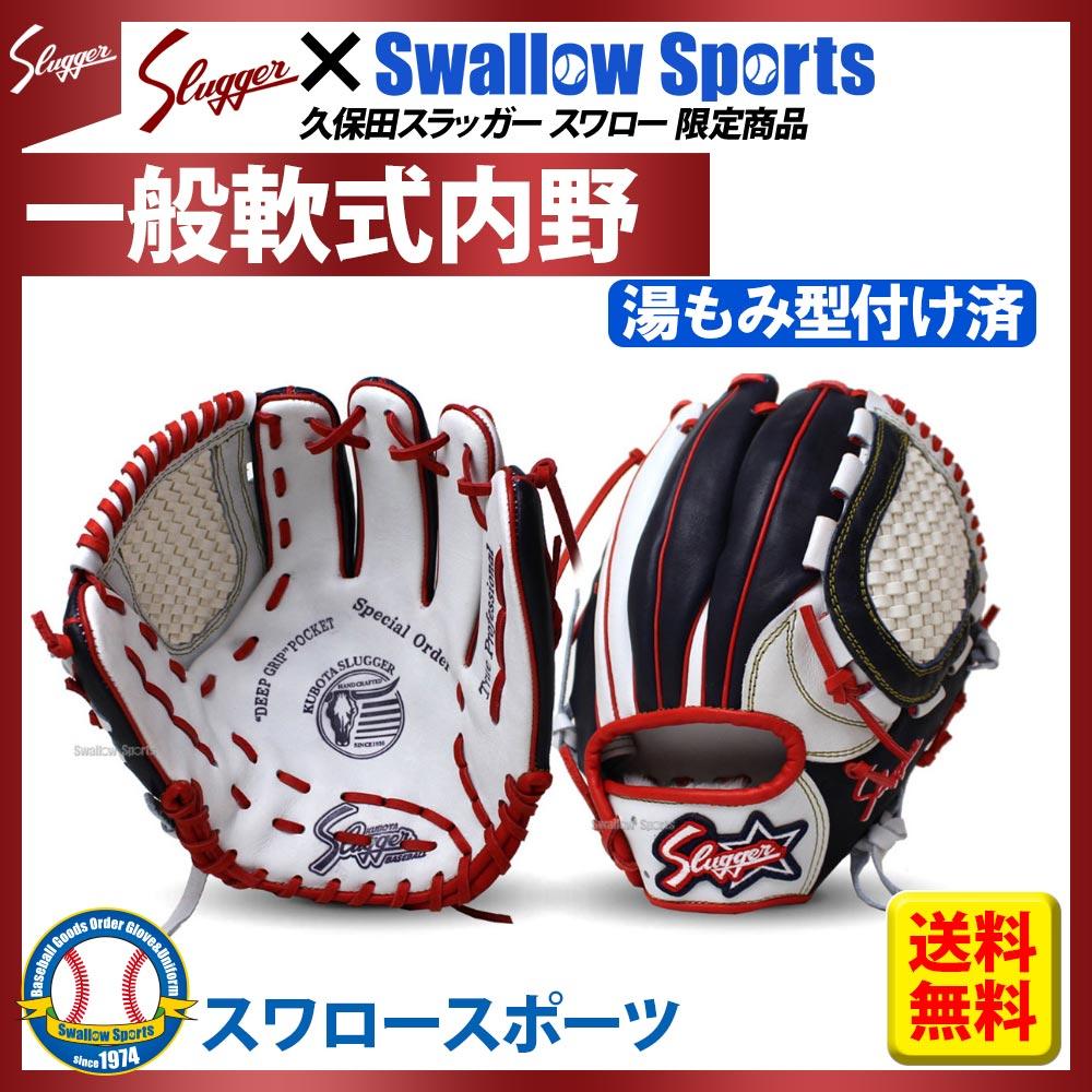 久保田スラッガー スワロー限定 オーダー 軟式グローブ グラブ セカンド・ショート・サード (湯もみ型付け済) KSN-MS-1-BWSWKZ グローブ 軟式 オールラウンド用 SOG 野球用品 スワロースポーツ