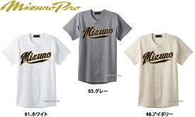 ミズノプロ 試合用 ユニフォーム シャツ・オープンタイプ 12JC6F01 ウエア ウェア ユニフォーム Mizuno 野球部 野球用品 スワロースポーツ
