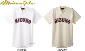 ミズノプロ 試合用 ユニフォーム シャツ・セミハーフボタン・小衿付 12JC6F02 ウエア ウェア ユニフォーム Mizuno 野球部 野球用品 スワロースポーツ