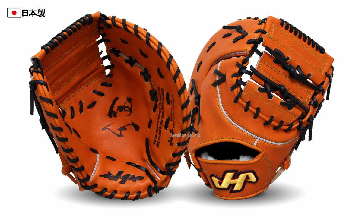 【あす楽対応】 ハタケヤマ hatakeyama 硬式ファーストミット一塁手用 オレンジ K-F1AB グローブ 硬式 ファーストミット 野球用品 スワロースポーツ