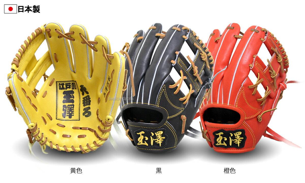 【あす楽対応】 玉澤 タマザワ 硬式グローブ グラブ(専用袋付) カンタマ六番ろ 内野手用小型 KANTAMA-6RO グローブ 硬式 内野手用 野球用品 スワロースポーツ