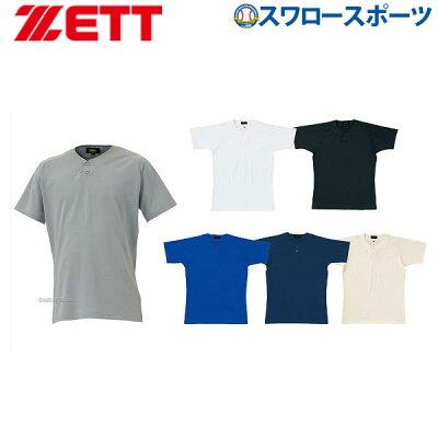 ゼットZETTベースボールTシャツ半袖メンズBOT520AウエアウェアZETTファッション練習着運動野球部ランニング春夏野球用品スワロースポーツ