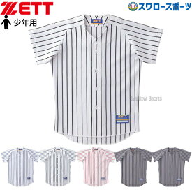 ゼット ZETT ジュニア ストライプメッシュ シャツ BU521J ウエア ウェア ZETT 野球部 少年野球 野球用品 スワロースポーツ
