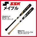 【あす楽対応】 SSK エスエスケイ 硬式 木製 バット メイプル リーグチャンプ プロ LPW666P バット 硬式用 木製バット…
