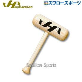 ハタケヤマ HATAKEYAMA グラブたたき MH-1 野球部 野球用品 スワロースポーツ