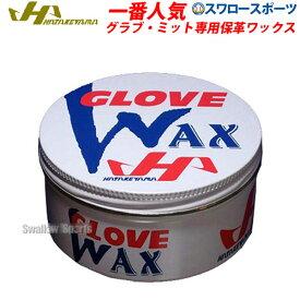 ハタケヤマ hatakeyama グラブ・ミット専用保革ワックス WAX-1 野球部 野球用品 スワロースポーツ