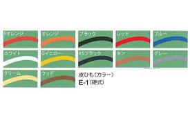 久保田スラッガー 皮ひも(硬式) E-1 野球部 高校野球 硬式野球 部活 野球用品 スワロースポーツ