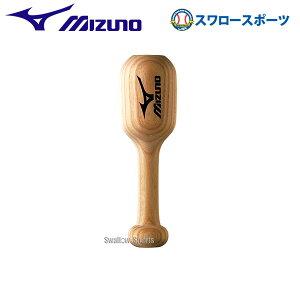 ミズノ グラブ仕上槌 たたき ハンマー メンテナンス 2ZG695 Mizuno 野球部 野球用品 スワロースポーツ