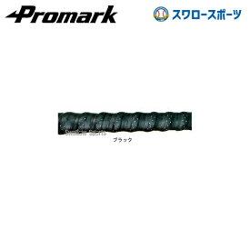プロマーク シリコングリップテープ GT-200 バット Promark 野球部 野球用品 スワロースポーツ