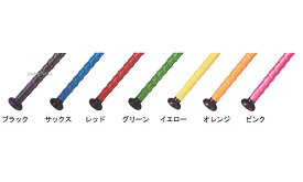 久保田スラッガー カラーグリップテープ(人工皮革) E-55 バット 野球部 野球用品 スワロースポーツ