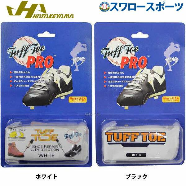 【あす楽対応】 ハタケヤマ hatakeyama タフトープロ 塗りP TPRO 野球部 お年玉や、冬のボーナスのお買い物にも 野球用品 スワロースポーツ