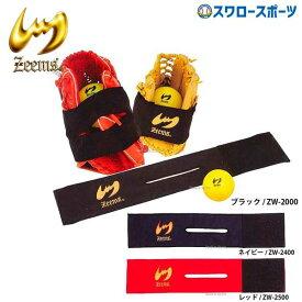 ジームス グラブホルダー グラブフォルダー ZW-2-3 野球部 野球用品 スワロースポーツ