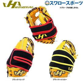 【あす楽対応】 ハタケヤマ グラブホルダー BA-23 野球部 野球用品 スワロースポーツ