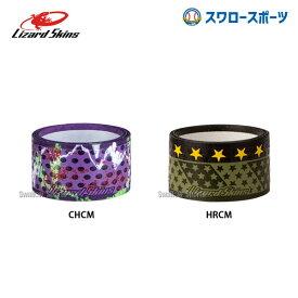 リザードスキンズ Lizard Skins グリップテープ バットラップ (スペシャル) LSLSG 野球部 野球用品 スワロースポーツ