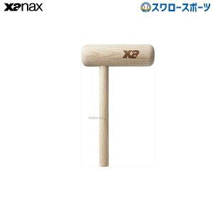 【あす楽対応】 ザナックス グラブハンマー(トンカチ型) BGF-21 グローブ 野球部 野球用品 スワロースポーツ