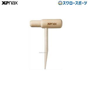 【あす楽対応】 ザナックス 3WAY グラブハンマー BGF-23 グローブ 野球部 野球用品 スワロースポーツ