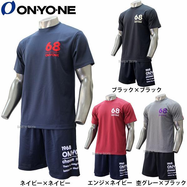 オンヨネ ウェア 上下セット メンズ トレーニングウェア ジャージ Tシャツ ハーフパンツ ブレステック プロ ドライ OKJ90994-OKP90995 野球用品 スワロースポーツ