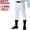 2枚セット 野球 ユニフォームパンツ ZETT ズボン ゼット レギュラー 野球用 練習用 メカパン ヒザ 2重補強 BU1182P 高…