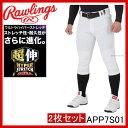 【あす楽対応】 【2枚セット】 野球 ユニフォームパンツ ズボン ローリングス 3D ウルトラハイパーストレッチ ショートフィット APP7S01 ウェア ウエア スポーツ ファッション 野球部 野球