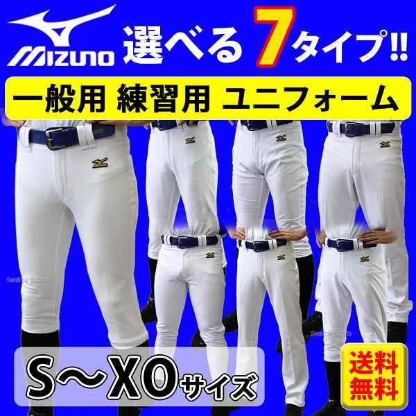 【あす楽対応】 送料無料 41%OFF ミズノ mizuno 野球 ユニフォームパンツ ズボン 練習用 野球用 練習着 スペアパンツ ガチパンツ ズボン ウエア ウェア 高校野球 野球用品 スワロースポーツ