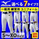 【あす楽対応】 送料無料 41%OFF 野球 ユニフォームパンツ ズボン ミズノ mizuno 野球 ユニフォームパンツ ズボン 練…