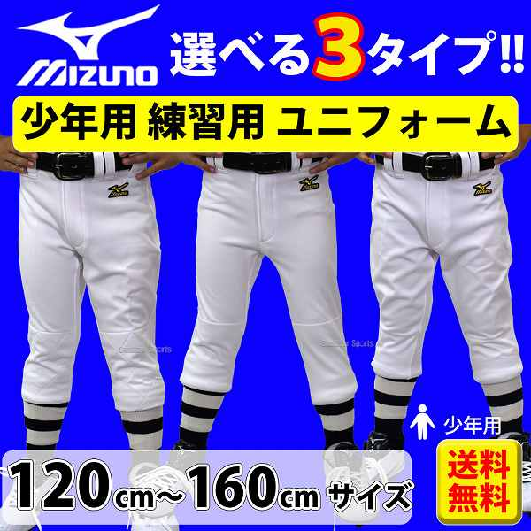 送料無料 37%OFF ミズノ mizuno ジュニア 少年用 野球 ユニフォームパンツ ズボン 練習用 野球用 練習着 スペアパンツ ガチパンツ ズボン ウェア ウエア 野球部 野球用品 スワロースポーツ