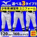 送料無料 37%OFF 野球 ユニフォームパンツ ズボン ミズノ mizuno ジュニア 少年用 練習用 野球用 練習着 スペアパン…