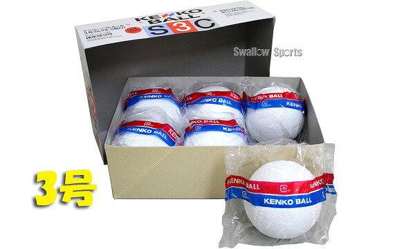 ナガセケンコー ゴム・ソフトボール 検定3号 S3C-NEW ※半ダース販売(6個入) ボール 野球部 野球用品 スワロースポーツ
