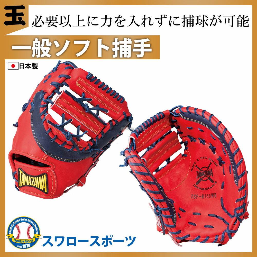 玉澤 タマザワ ソフトボール キャッチャーミット TSF-R155WD ソフトボール グローブ キャッチャーミット 野球部 野球用品 スワロースポーツ