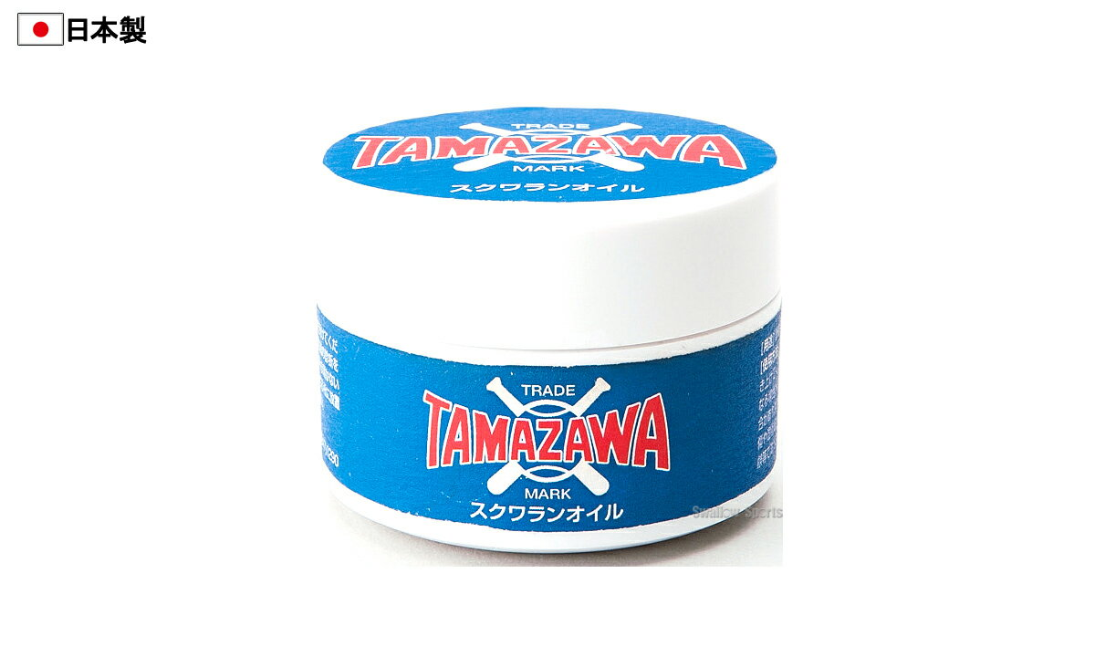 【あす楽対応】 玉澤 タマザワ グラブ用 スクワランオイル TAF-20 野球用品 スワロースポーツ