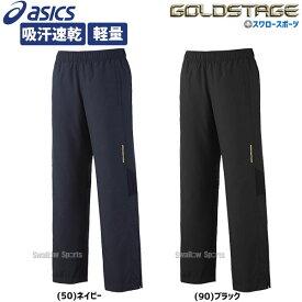 アシックス ベースボール ASICS ウェア ウエア ゴールドステージ クロスアップパンツ BAW415 野球部 野球用品 スワロースポーツ