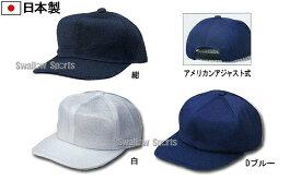 玉澤 タマザワ 試合用・練習用帽子 TBC-FM6 ウエア ウェア キャップ 帽子 野球部 メンズ 野球用品 スワロースポーツ