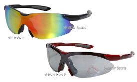玉澤 タマザワ サングラス LF-3566 野球 サングラス スポーツ 野球部 野球用品 スワロースポーツ