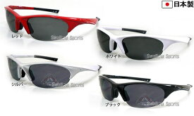 玉澤 タマザワ サングラス(偏光レンズ) LF-3460H 野球 サングラス スポーツ 野球部 野球用品 スワロースポーツ