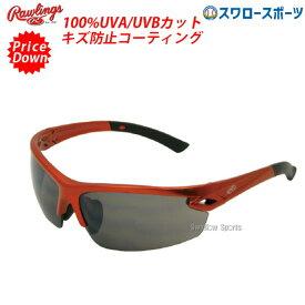 ローリングス 野球 サングラス RAWLINGS S5 アイウェア スポカジ ファッション 野球部 野球用品 スワロースポーツ