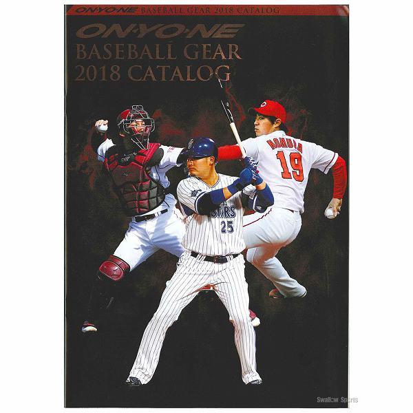 【あす楽対応】 オンヨネ 野球カタログ 2018 caonyone18 野球用品 スワロースポーツ