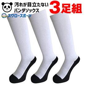 【あす楽対応】 セール 半額 ベースボールソックス 3足組 パンダ ソックス 靴下 ジュニア用 一般用 KM-3004B 靴下 レッグウェア 少年野球 野球用品 スワロースポーツ