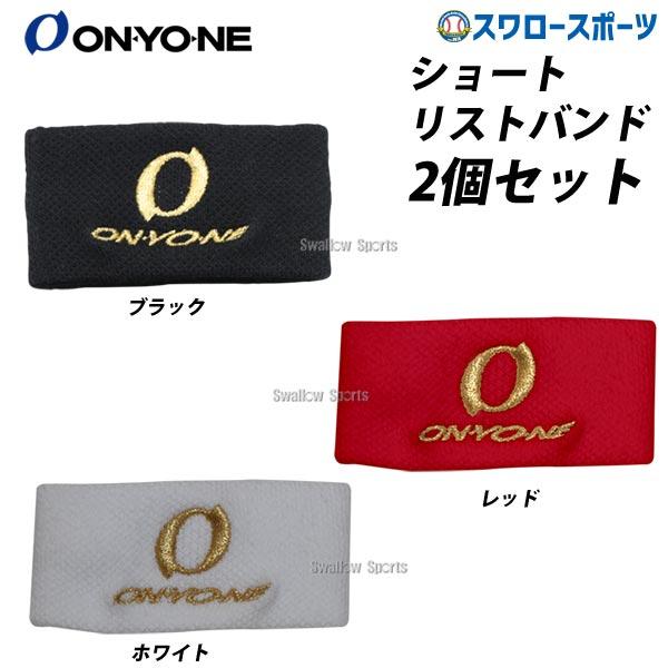 オンヨネ ショート リストバンド 2個セット OKA96731 野球部 野球用品 スワロースポーツ