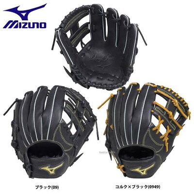 ミズノmizuno限定野球軟式グローブ一般内野手用グラブベリフニオールラウンド用1AJGR18800軟式用野球部M号M球父の日のプレゼントにも軟式野球野球用品スワロースポーツ