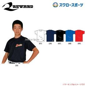 レワード ベースボール Tシャツ 半袖 メンズ 少年用 丸首 半袖 TS-117 ウエア ウェア 半袖 ファッション 少年・ジュニア用 野球部 ランニング 少年野球 春夏 野球用品 スワロースポーツ
