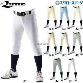 野球 ユニフォームパンツ ズボン レワード ハイカット UFP-20 ウエア ウェア 高校野球 野球部 ソフトボール 部活 野球用品 スワロースポーツ