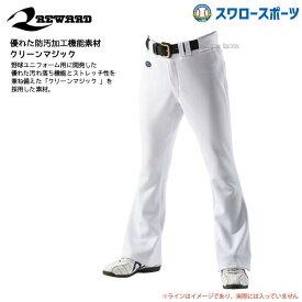 レワード フレアストレート 野球 ユニフォームパンツ ズボン UFP-24 ウエア ウェア 高校野球 ユニフォーム 野球部 野球用品 スワロースポーツ