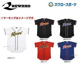 レワード シャープ ストライプ メッシュ ユニフォーム シャツ UFS-103 ウエア 野球部 野球用品 スワロースポーツ