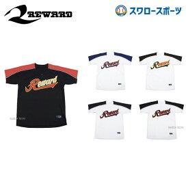 レワード 2ボタン ムーヴィング ユニフォーム シャツ UFS-111 ウエア ウェア ユニフォーム 野球部 野球用品 スワロースポーツ