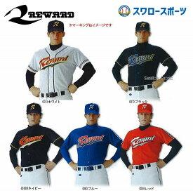 レワード パズモ・アクアドライ メッシュシャツ 大人用 UFS-28 ウエア 野球部 野球用品 スワロースポーツ