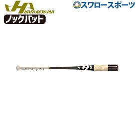 ハタケヤマ HATAKEYAMA 硬式 ノックバット HT-RW バット 硬式 ノックバット 野球部 高校野球 硬式野球 部活 野球用品 スワロースポーツ