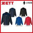 ゼット ZETT 少年用 ハイネック 長袖 ウインドシャツ BO115WJ ウエア ウェア アンダーシャツ ZETT 少年・ジュニア用 …